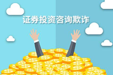 郭世中:证券投资咨询欺诈